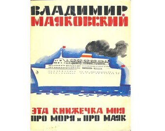 Russian language. This is My Book about the Sea and a Lighthouse by Vladimir Mayakovsky, 1975
