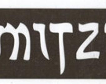 Batmitzvah word sihouette