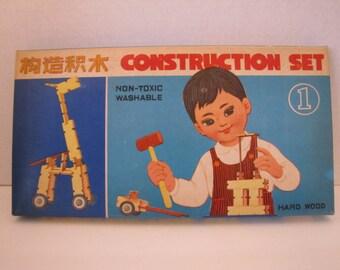 Vintage Wooden Construction Set (WB211)