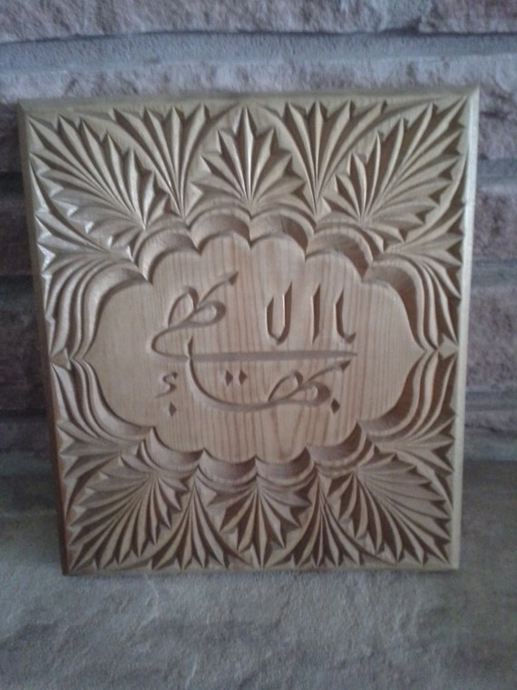 Baha 39 I Greatest Name Hand Carved Wood Plaque Made In