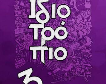 Ιδιοτρόπιο #3: Greek humor fanzine