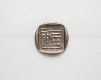 Good Fortune Wax Seal | Good Luck Wax Seal Stamp