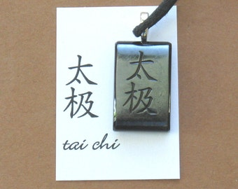 tai chi, Chinese character jewelry, martial arts jewelry, fused glass necklaces, CH203