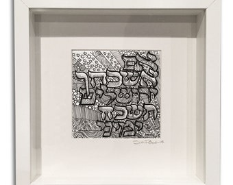 Hand Drawn Framed Zentangle 'Im eshkachech Yerushalayim tishkach yemini' Framed Gifts Wall Art