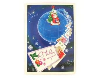 Happy New Year, Santa Claus, Globe, Christmas tree, Used Postcard, Soviet Vintage Postcard, Lyubeznov, 1979, USSR Ministry of Communication