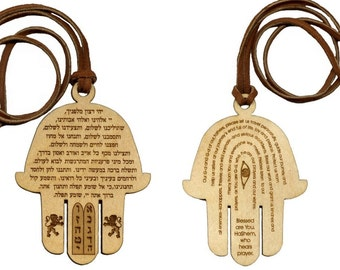 Traveler's Prayer Hamsa In Hebrew and English