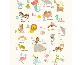 GREEK ABC Alphabet Wall Art - Greece, nursery art for baby, Greek art for kids