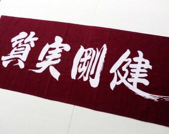 Kendo tenugui Japanese bordeaux cotton fabric, kendo head cover, judo hand towel, martial arts tenugui, kendo gym print, ninja tenugui