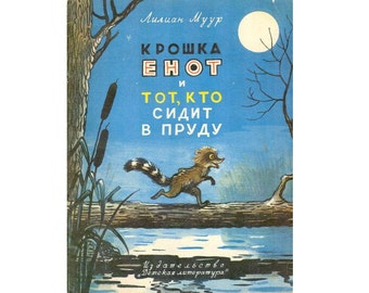 Russian language. Little Raccoon and the Thing in the Pool / Крошка енот и тот, кто сидит в пруду by Lilian Moore and Vladimir Suteev, 1974