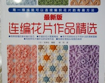 Japanese Craft Book Crochet Floral Patterns Book (In Chinese)