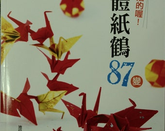 Fancy Origami Crane Japanese Advance Origami Craft Book (In Chinese)