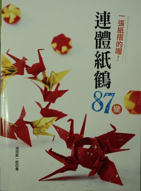Fancy Origami Crane Japanese Advance Origami Craft Book ... - photo#37
