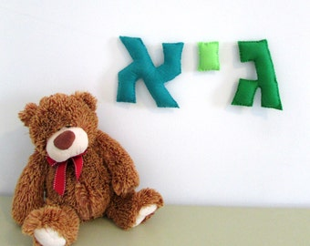 Hebrew Name,Felt banner,Personalized Name Banner, Wall Art Nursery Decor ,Jewish Baby gift,Hebrew Banner,Name Garland