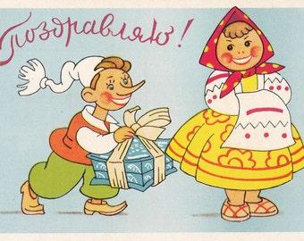 Congratulations Postcard by D. Berezovsky -- 1960
