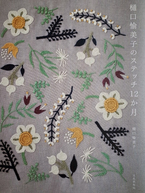 12-Monats-Stickerei von Yumiko Higuchi - Japanisches Handwerk Buch