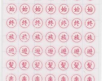 Japanese Kanji Stickers - Reference A2591