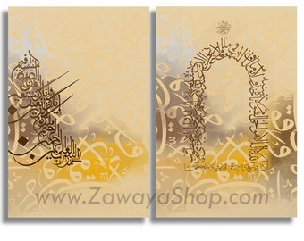 Set of two Arabic calligraphy wall art paintings and prints, colors and sizes are available upon request