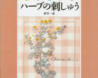 Embroidery of natural herbs - Japanese eBook - PDF - Digital Download