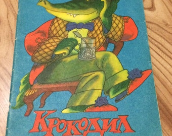 "Vintage Soviet book for children ""Crocodile"" by Chukovski 1986. A fairy tale for children in verse 35 pages. USSR, Ukraine"
