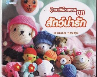 Cute amigurumi eBook Crochet animals Japonese books Pdf