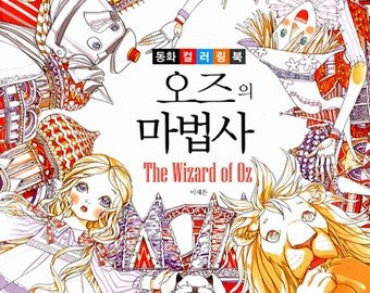 The Wizard Of Oz Coloring Book For Adult 6 Stickers Fairy Tale Korean Colouring