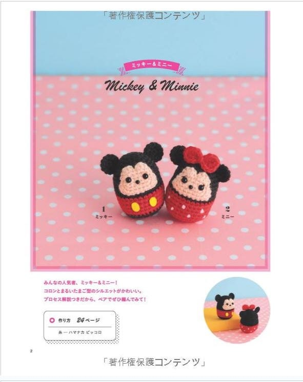 Amigurumi Disney Livre : Disney Amigurumi Book - Crochet Book - Knitting Book by ...