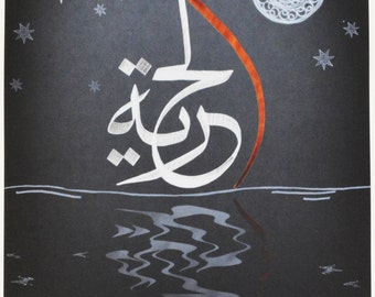 Hurriyah (Freedom) - Arabic calligraphy poster
