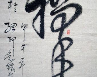 CHINESE CALLIGRAPHY-- Zen