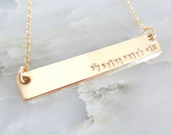 Ani L'dodi Necklace - I am my Beloved's and my Beloved is mine - Gold Bar Necklace - Hebrew Quote Necklace - Hand Stamped - Gold Fill