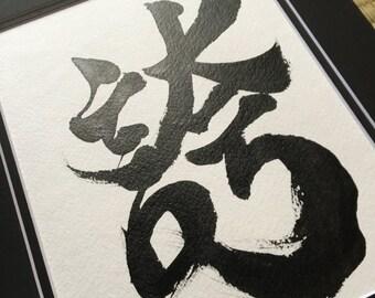 Pride - Japanese Calligraphy Kanji Art