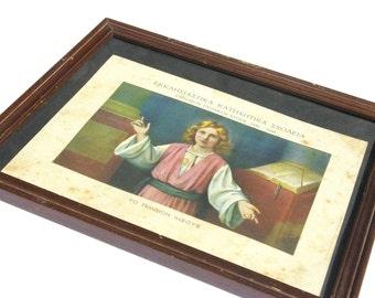 Religious Memento, Jesus Christ Icon, Catholc Religious Decor, Christian Print, Catholic Art, Religious Wall Art, Religious Graduation Gift