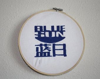 Blue Sun Firefly Logo 8 Inch  Embroidery Hoop