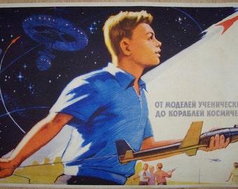 Russian Soviet Schoolboy Cosmos Space dream propaganda poster