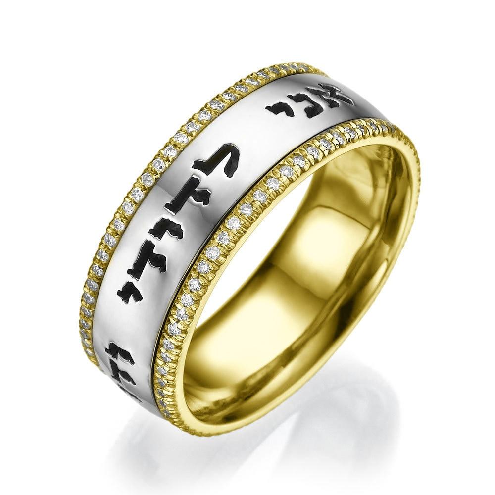 Jewish Wedding Rings: Two Tone 14k Gold Ani Ledodi Diamond Jewish Wedding Ring