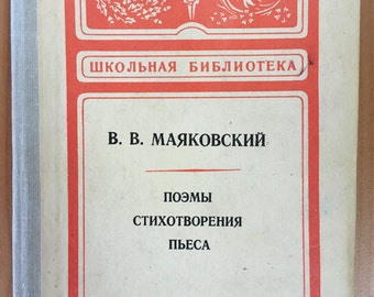 Mayakovsky Poems and Drama Russian Vintage Book 1981