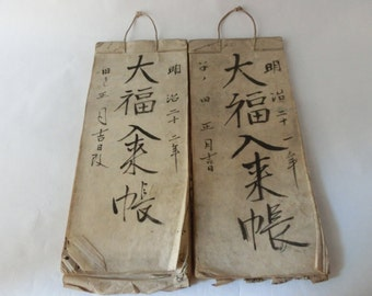 Vintage Japanese account book