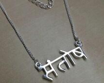 Sanskrit Santosha Contentment Sterling Silver Necklace