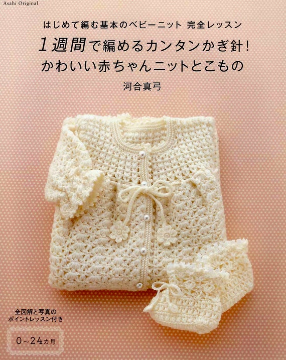 Crochet Patterns, Japanese Crochet Book PDF, Baby Boy Girl Crochet ...