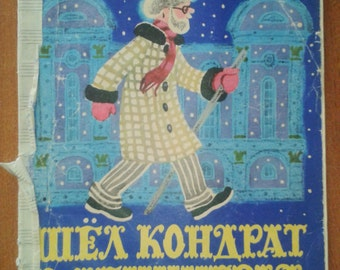 vintage,book,Chukovsky, Kondrat went to Leningrad,Brothers Grimm, Poems, About homeland song I sing, Cloudberry,Friends with sailing street