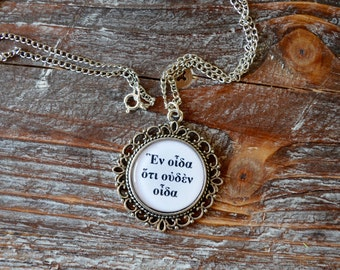 Socrates Plato philosophy quote necklace. Greek jewellery. Antique bronze or silver.