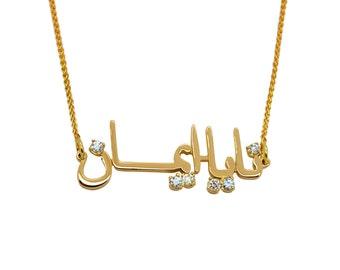 18k Gold Arabic Name Necklace, Arabic Necklace, 18K Gold Arabic Name Necklace With Diamonds, Custom Arabic Name Jewelry Arabic Jewelry
