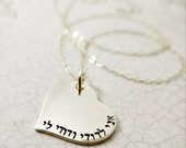 Gold Heart Jewelry | Ani l'dodi v'dodi li | I am my beloved's and my beloved is mine | Hebrew Quote | Romantic | I Love You Jewelry