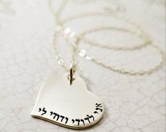Gold Heart Jewelry   Ani l'dodi v'dodi li   I am my beloved's and my beloved is mine   Hebrew Quote   Romantic   I Love You Jewelry