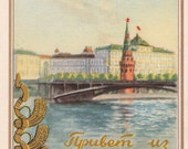 "Postcard Drawing by S. Manukyan, S. Ter-Grigorian ""Greetings from Moscow"" -- 1955"