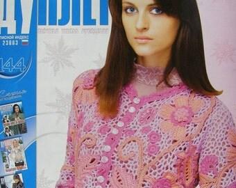 Autumn, winter jacket, cardigan, skirt, shawl, collar  Crochet patterns magazine DUPLET 144