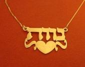 Hebrew Name Pendant Hebrew Name Chain Hebrew Necklace 14k Gold Bat Mitzvah Gift Gold Hebrew Necklace Bat Mitzvah or 18th Birthday Gift