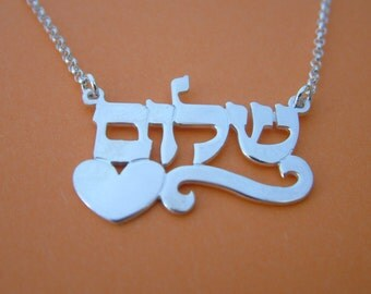Hebrew Name Necklace Hebrew Name Chain Shalom Necklace Heart Necklace Israel Jewelry Necklace with Name Hebrew Letters Bat Mitzvah Gift