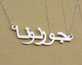 Silver Arabic Necklace,Personalized Arabic Necklace,Custom Islamic Necklace,Personalize Name Necklace,Farsi Necklace,Arabic Jewelry