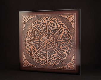 Surah al Iqlas,sura al Fatiha islamic calligraphy, islamic wall art, islamic home decoration