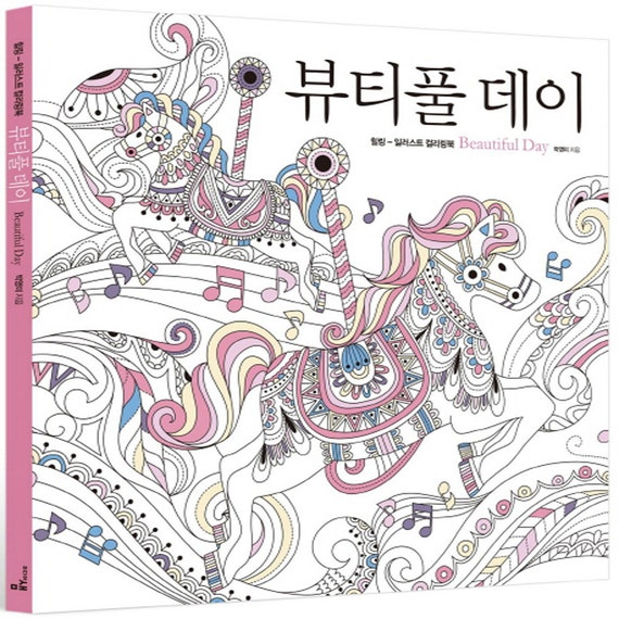Beautiful Day Illustration Coloring Book For Adult By YoungMi